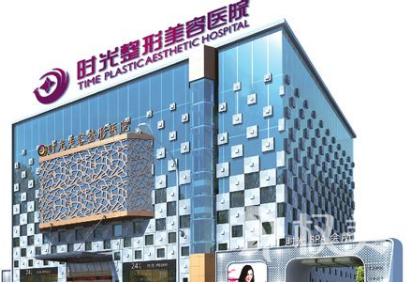 上海时光外科医院植发整形美容科