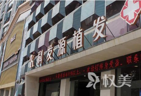 北京科发源植发整形美容医院