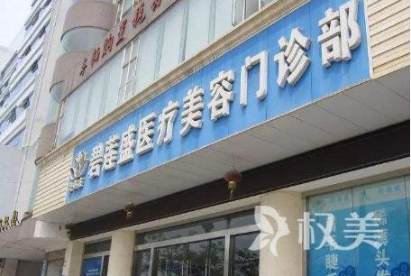 武汉碧莲盛无痕植发美容整形医院