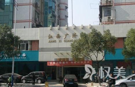 江西广济医院毛发移植整形美容科
