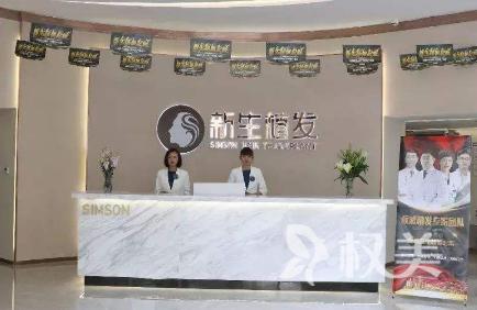 武汉新生毛发种植整形美容医院