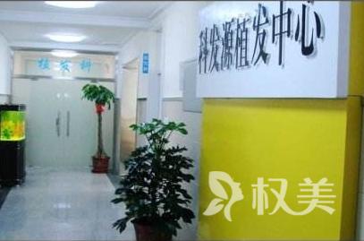哈尔滨科发源植发整形美容医院