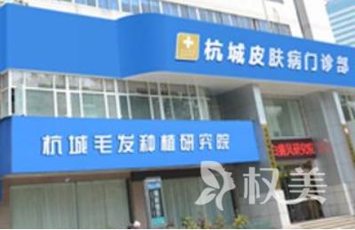 杭州杭城植发整形美容医院