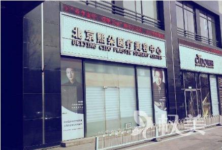 北京熙朵國際植發美容整形醫院