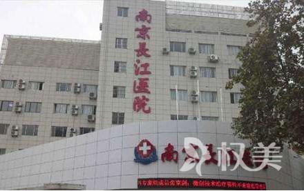 南京长江医院新生植发整形美容医院