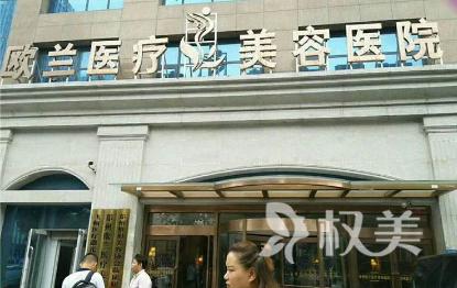 郑州欧兰植发整形美容医院