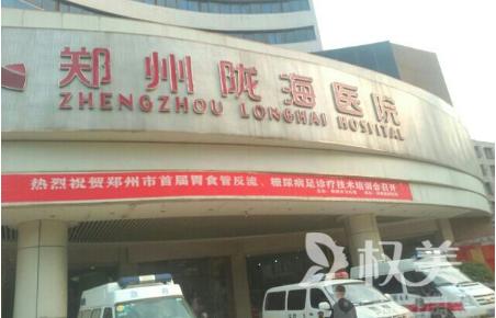 郑州陇海医院毛发移植整形美容科