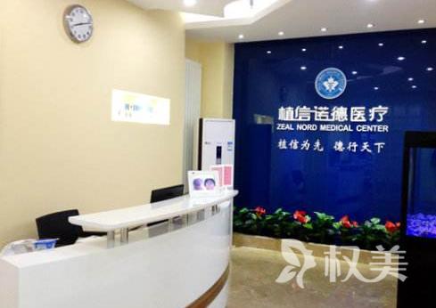 北京植信植发整形美容医院