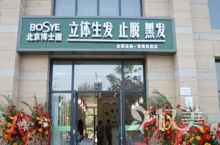 北京博士园毛发移植整形美容医院
