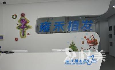 南宁雍禾植发整形美容医院