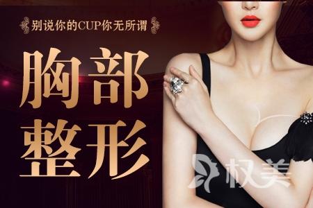 【韩式假体隆胸】胸部扁平/小胸 定制美胸 专属美丽