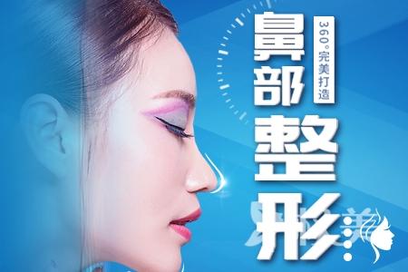 【隆鼻修整】假体隆鼻+耳软骨垫鼻尖/韩式综合隆鼻