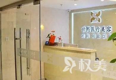 北京世熙医疗整形医院植发科