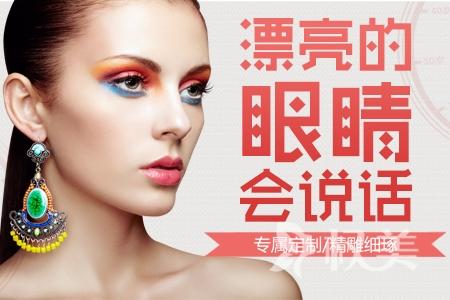 【靓眼美容】韩式双眼皮/切开双眼皮+开眼角 靓眼只为你