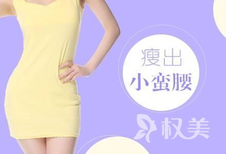 腰腹部减肥方法哪种好 腰腹吸脂让瘦身不再困难