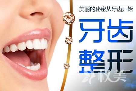 厦门欧菲整形【全瓷贴面】超薄全瓷材料/全瓷贴片 美丽的秘密从牙开始