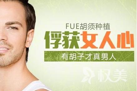 【胡须种植】单体毛囊培植再生技术/无痛无痕植发技术