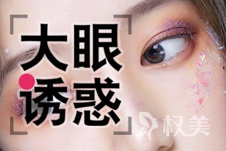 重庆迪邦皮肤病医院毛发移植整形科【眉眼整形】埋线双眼皮/精雕双眼皮/宫廷6度美眼术