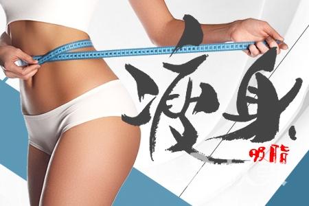 """北京博士园毛发移植整形医院【吸脂减肥】吸脂塑身/腰腹吸脂 这个夏天和""""肉肉""""分手吧"""
