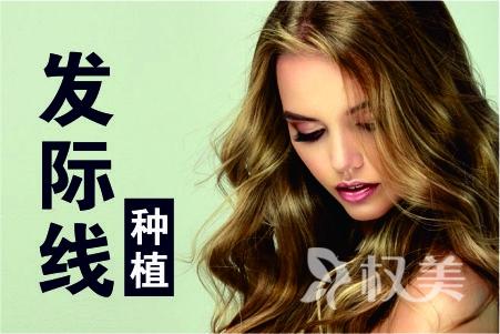 发际线植发多少钱 一般毛囊单位费用8-10元