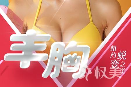 西宁美联臣整形广州南珠医疗整形医院【丰胸整形】曼托丰胸/娜绮丽丰胸
