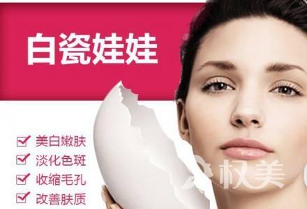 南京亚韩整形医院白瓷娃娃美容多少钱