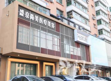 沈阳盛京尚美医疗美容整形医院