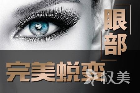 怎么样能让眼睛变大 上海容妍美容医院双眼皮整形是经典项目