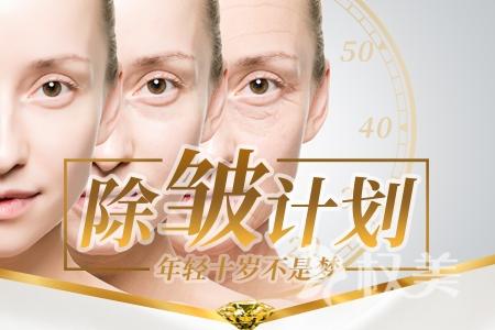 怎樣消除額頭皺紋 貴陽華美電波拉皮除皺是內外雙修的美容術