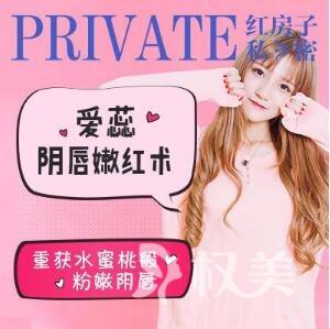 上海东方整形医院阴唇漂红的优势有哪些  有什么后遗症呢