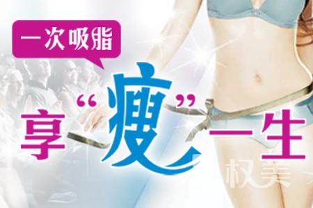【吸脂瘦腿术】腰腹吸脂/面部吸脂 安全高效 瘦瘦更迷人