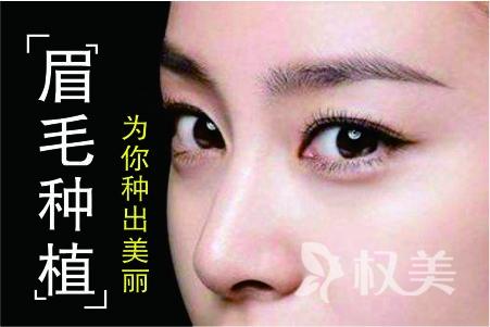 保定珍润整形门诊部【眉毛种植术】眉型设计/原有毛发生长规律和特性 种出美丽