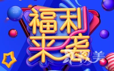 南宁韩星整形医院 7月份整形活动价格表
