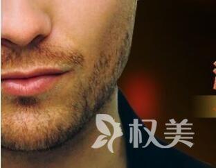 胡须生长液有效果吗 北京胡须种植哪家好
