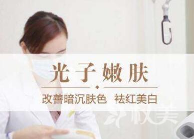 蚌埠第一人民医院光子嫩肤效果好吗  几乎没有副作用