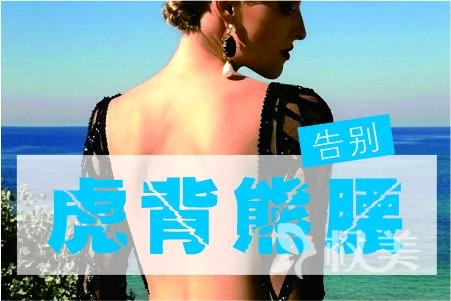 背部吸脂术价格贵不贵  一般在几千到上万元不等