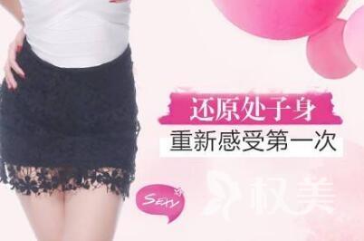 广东第二人民医院处女膜修复术后的效果逼真吗  最多可以修复几次