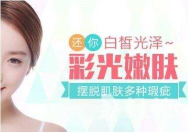 重庆西南医院整形美容外科做彩光嫩肤费用贵吗  会影响效果吗