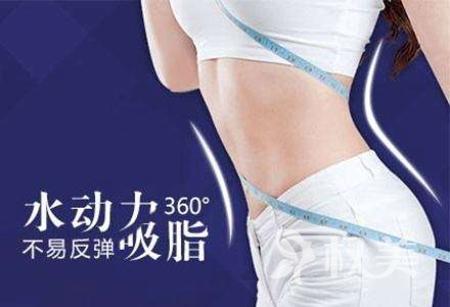 南京施尔美水动力吸脂 瘦身塑型就是这么简单