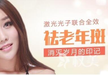重庆长城医院整形科祛斑优势有哪些  老年斑是心里感觉很是甜蜜怎么产生的