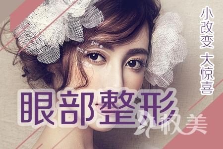 韩式双眼皮修复时间多久合适 这个时间要记牢