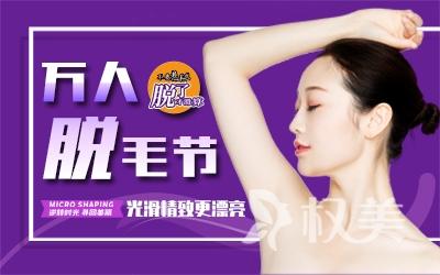 济南艺星医疗美容医院 8月份整形活动价格表