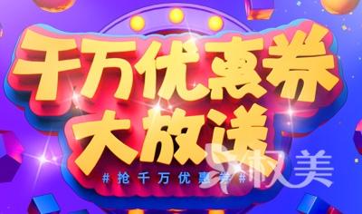 上海玫瑰国际美容整形医院 8月份周年庆促销优惠整形价格表