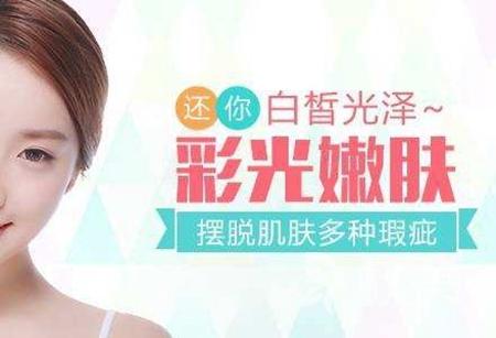 泰安第一人民医院整形科彩光嫩肤 解决肌肤问题还你娇嫩肌肤