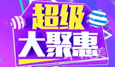重庆当代整形美容医院 8月份整形活动价格表