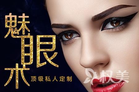 【全切双眼皮】埋线双眼皮/韩式双眼皮 美丽定制综合媚眼术