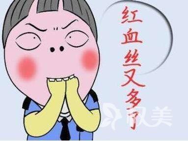 激光去紅血絲原理 上海保障基地醫院整形科地址