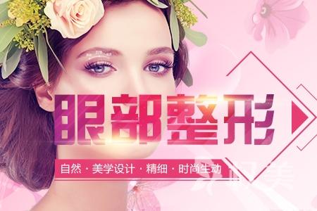 河南现代医学研究院中医院毛发移植美容科【眼部整形】眼综合/双眼皮 漂亮的眼睛会说话
