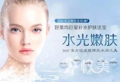 【皮肤美容】超皮秒祛斑/巨补水光针/水嫩肌肤  换机无忧