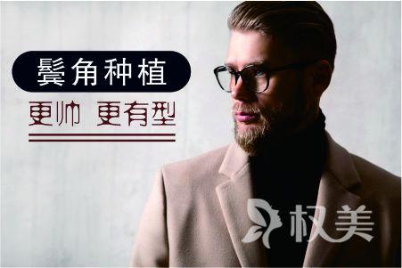 鬓角种植安全吗 上海美莱毛发移植整形美容医院优势是什么